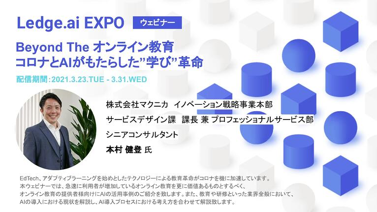 Ledge.ai EXPO_サムネ (22)